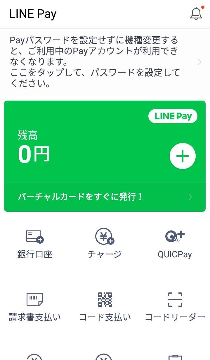 出張洗車LINEPay登録画面